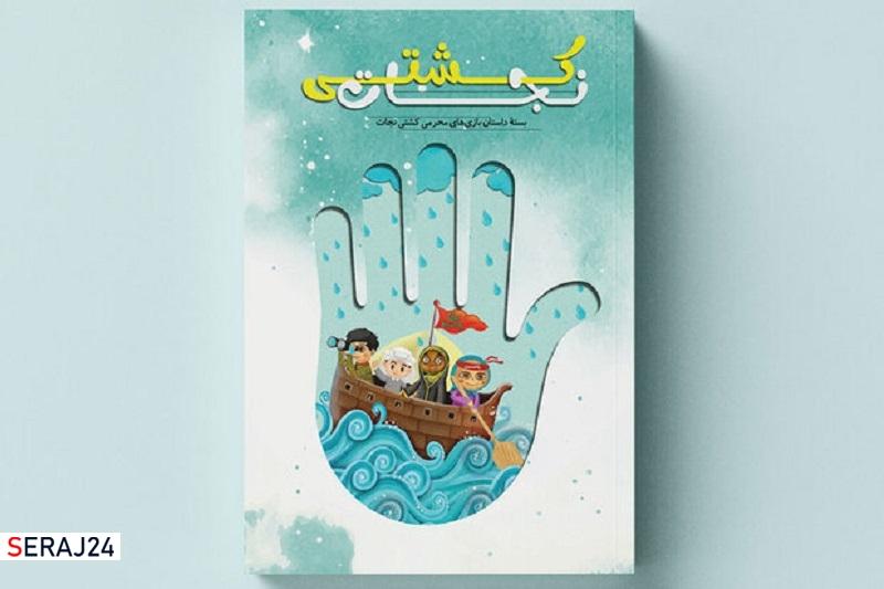 کتاب کار محرم و صفر برای والدین چاپ شد