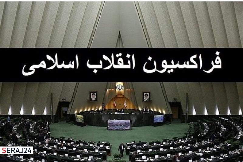 جلسه ویژه فراکسیون انقلاب عصر امروز درباره کابینه تشکیل میشود