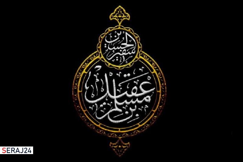 شب و روز اول؛ روضه مسلم بن عقیل (ع)