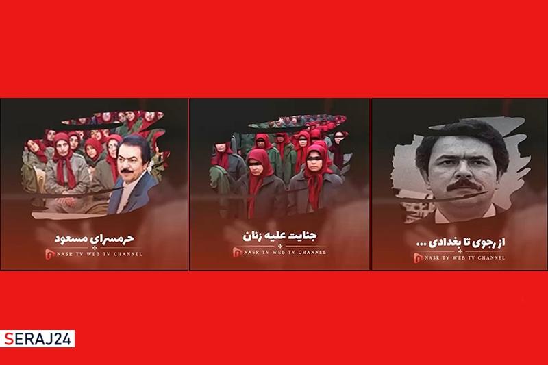 ویدئو/ 3 روایت از سازمان منفور منافقین؛ از رجوی تا بغدادی، جنایت علیه زنان، حرمسرای مسعود