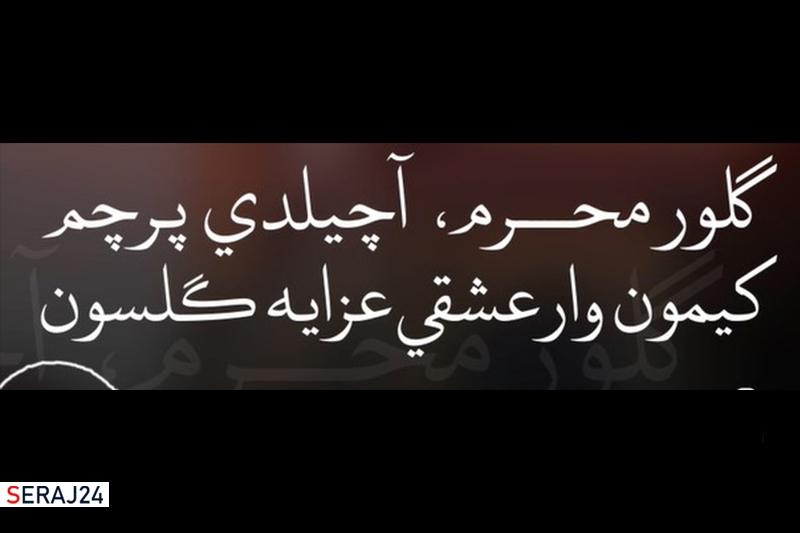 ویدئو/ نوای دلنشین حاج محمد باقر تمدنی