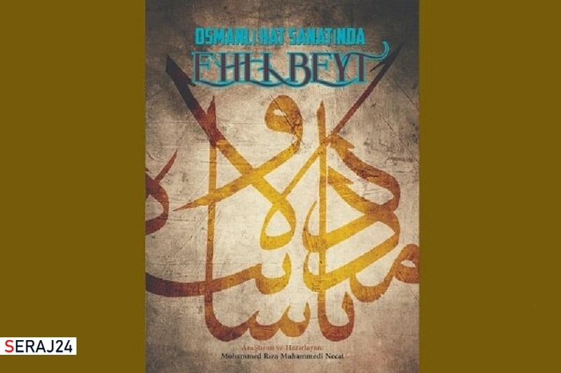 انتشار کتاب «شکوه ارادت» در بازار نشر ترکیه