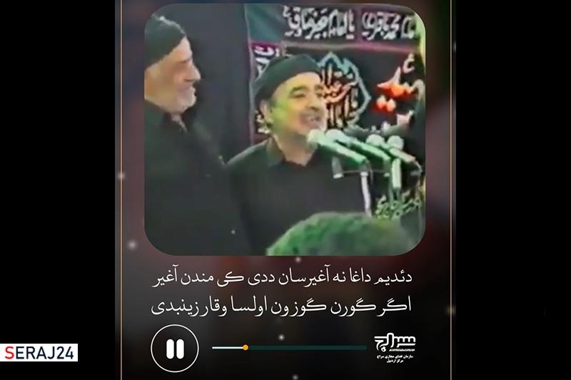 ویدئو/ 3 ویدئو از نوای دلنشین حاج محمد باقر تمدنی