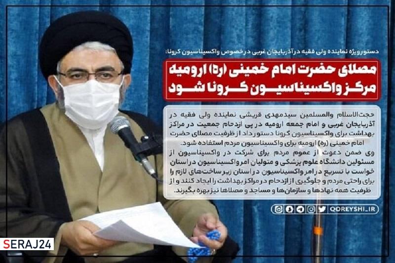 مصلای حضرت امام خمینی( ره) ارومیه مرکز واکسیناسیون کرونا شود