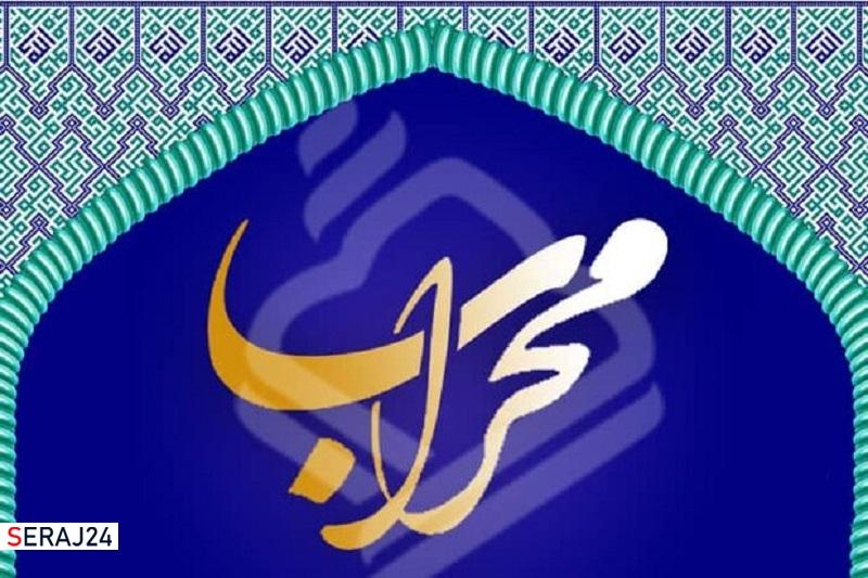 «محراب»؛ ویژه برنامه رادیو قرآن به مناسبت روز جهانی مسجد
