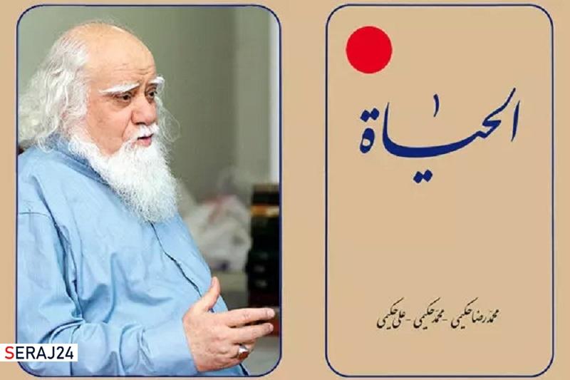 پیکر علامه محمدرضا حکیمی فردا در مشهد مقدس به خاک سپرده میشود