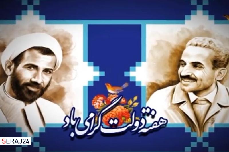 ویدئو/ هفته دولت گرامی باد