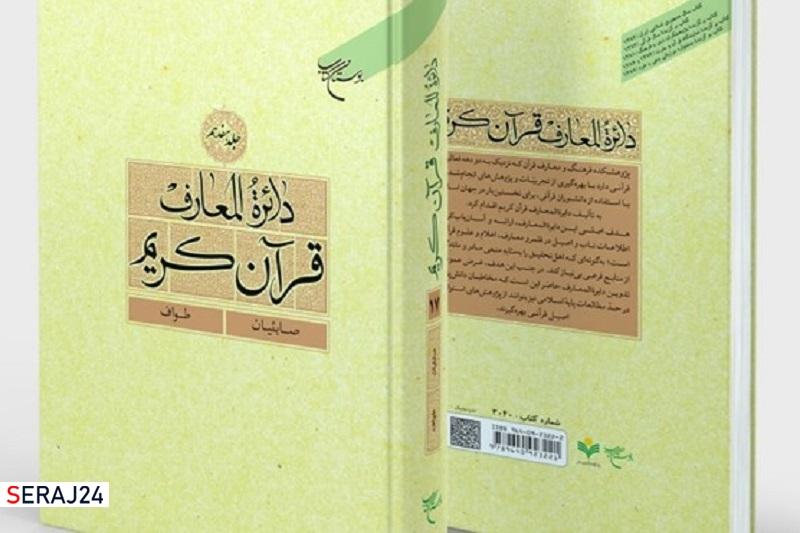 جلد هفدهم دائرةالمعارف قرآن کریم منتشر شد