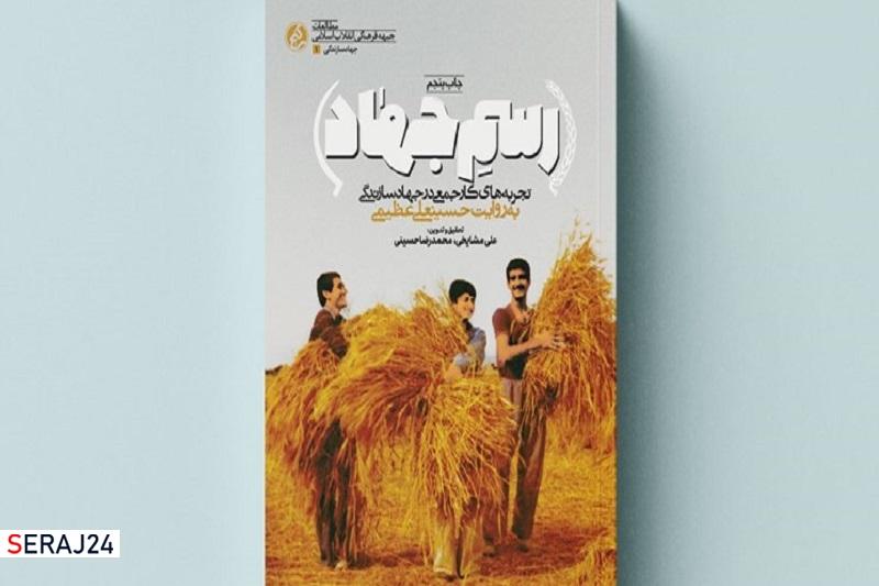 «رسم جهاد» به چاپ پنجم رسید