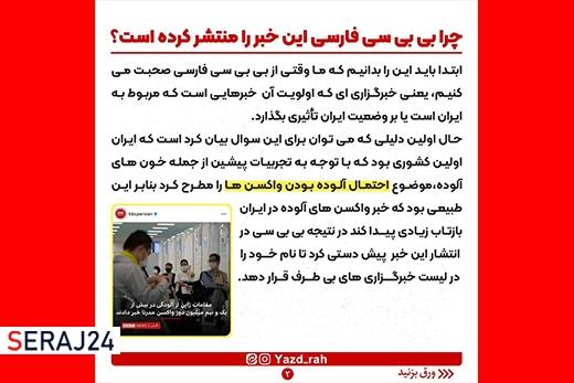 عکس نوشت/ چرا رسانه معاند این خبر را منتشر کرده است؟