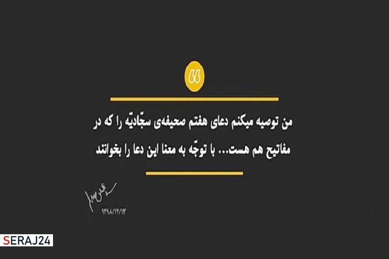 اجرای پویش «دعای هفتم صحیفه سجادیه» از سوی آستان مقدس قم