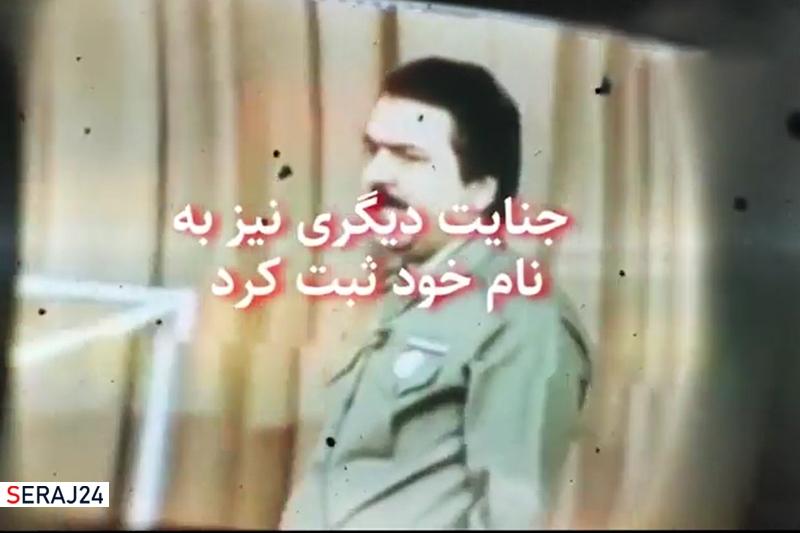 ویدئو/ خدمت خونین منافقین به مردم/17000 نفر ترور شدند