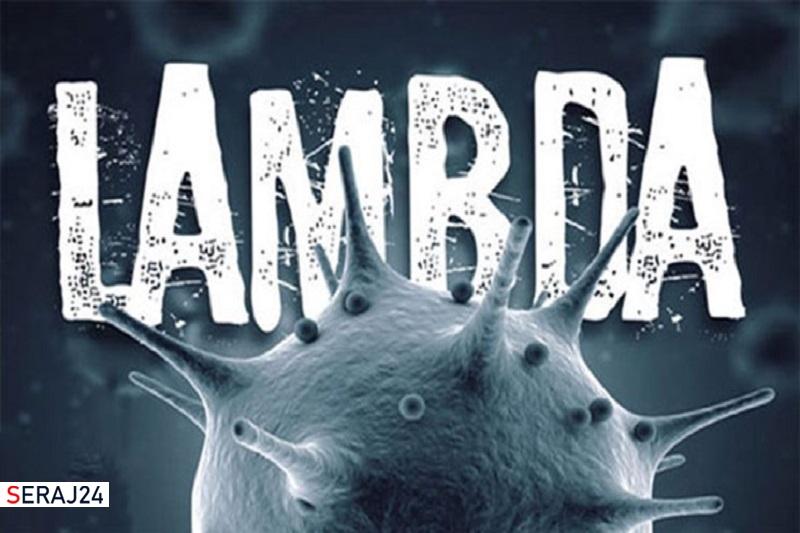 کرونای «لامبدا» هنوز وارد ایران نشده است