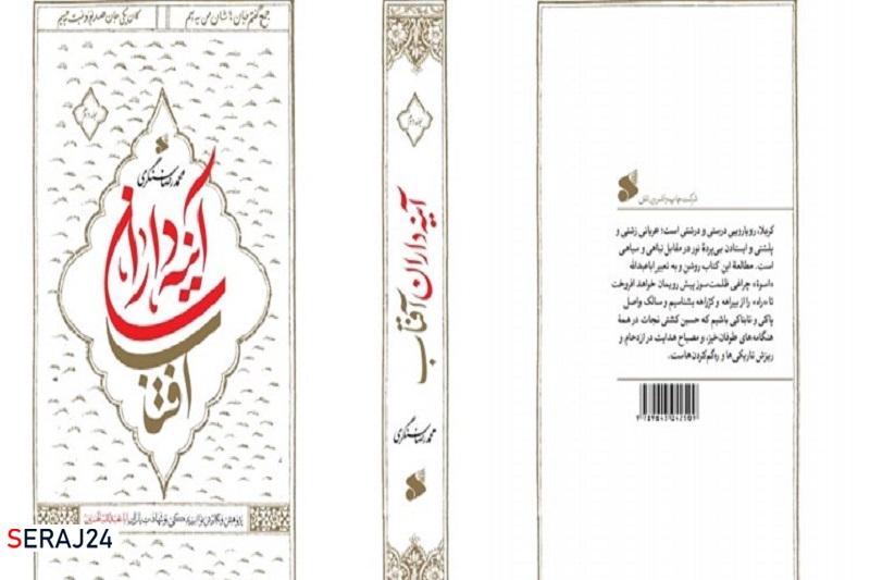 کتاب «سنگری» دوباره در بازار