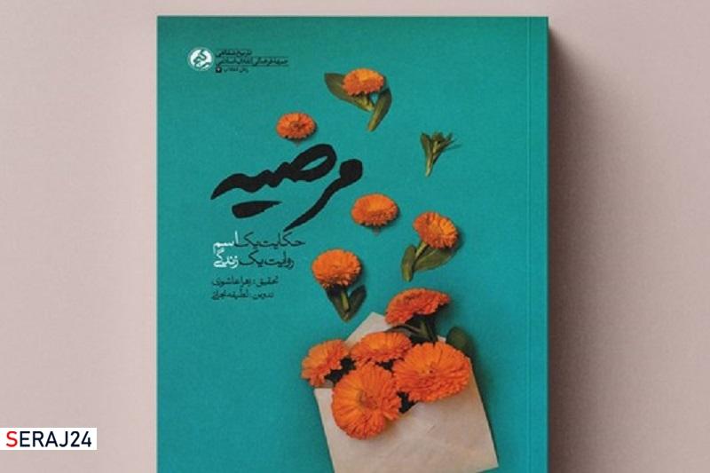 روایت زندگی یک مادر در «مرضیه» منتشر شد
