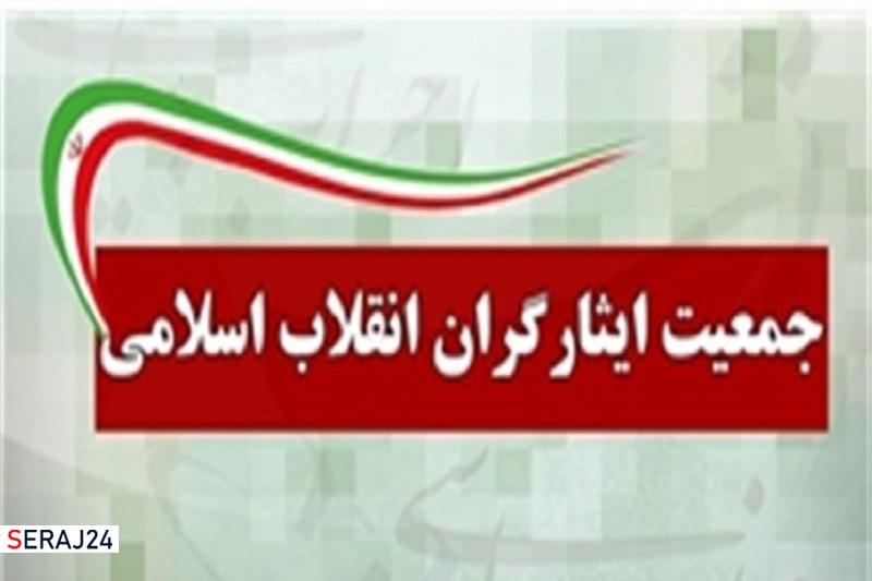 بیانیه جمعیت ایثارگران انقلاب اسلامی در طلیعه آغاز به کار دولت سیزدهم