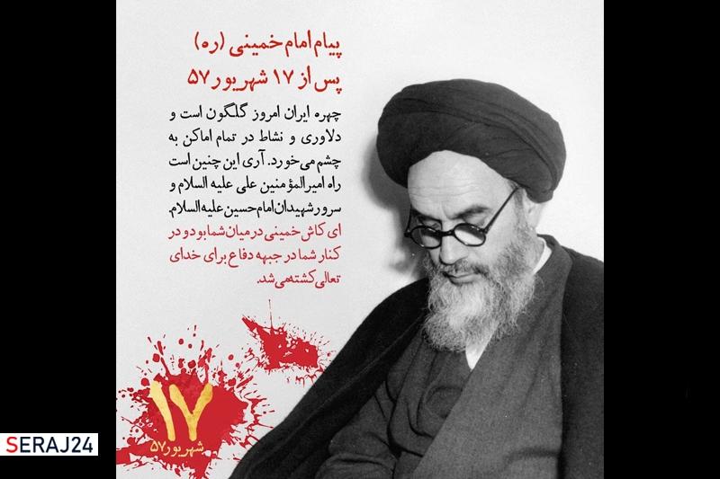 پیام امام خمینی پس از واقعه ۱۷ شهریور
