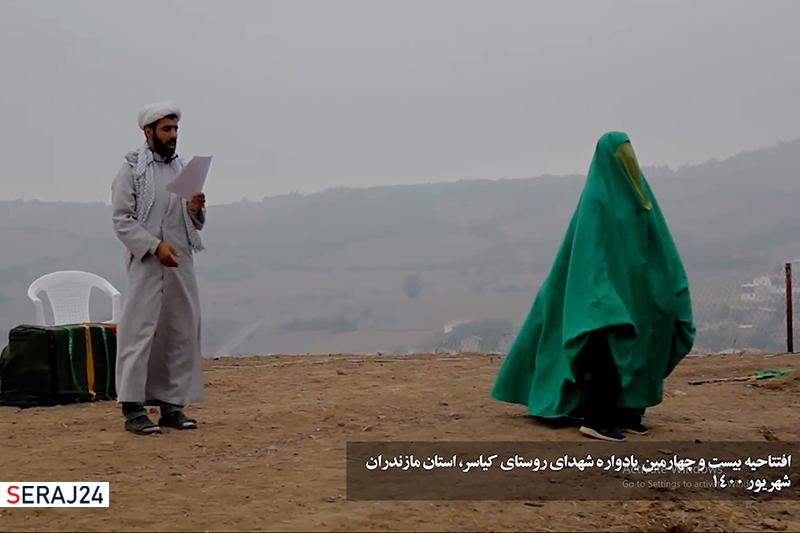 ویدئو/ آیین افتتاحیه بیست و چهارمین یادواره شهدای روستای کیاسر استان مازندران