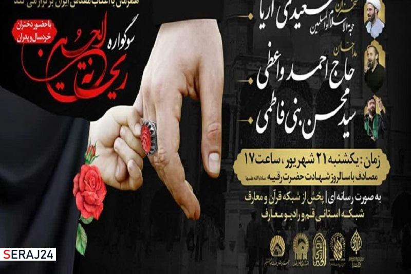برگزاری سوگواره ریحانهالحسین(ع) در مشهد، قم و شیراز