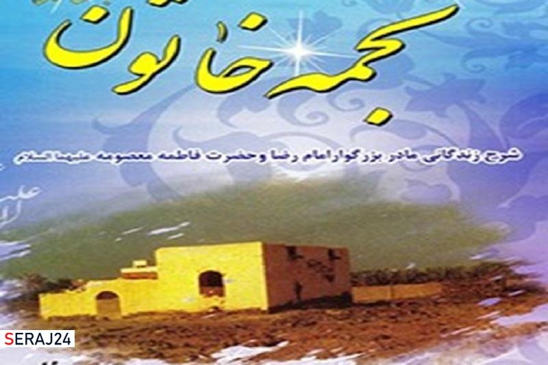 چاپ رمان حضرت نجمه(س) به همت انتشارات زائر