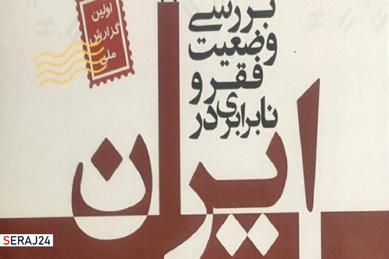 کتاب «بررسی وضعیت فقر و نابرابری در ایران» منتشر شد