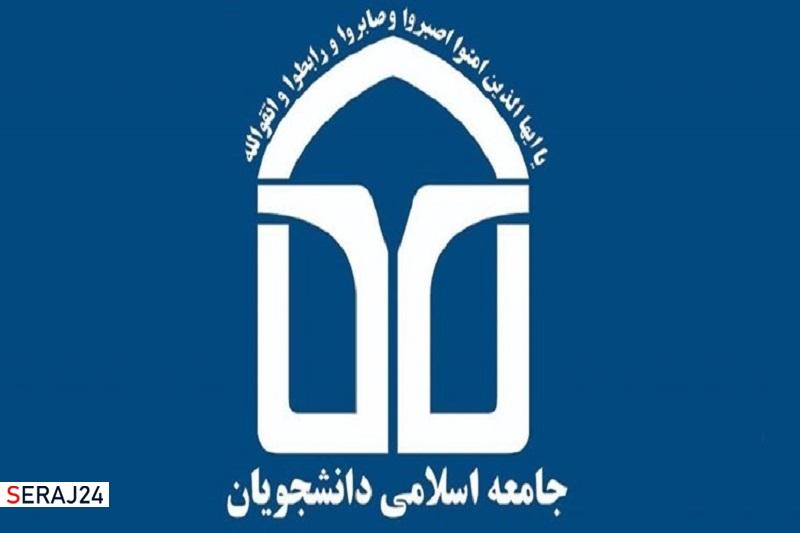 شورای مرکزی جدید اتحادیه جامعه اسلامی دانشجویان مشخص شد