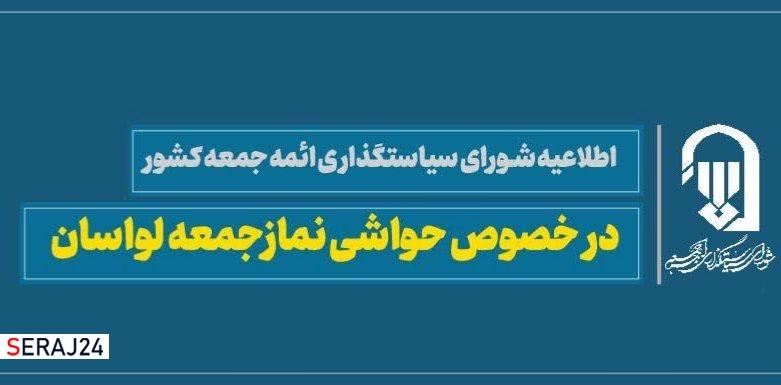 بیانیه شورای سیاستگذاری ائمه جمعه درباره تغییر امام جمعه لواسان