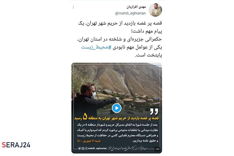 یک پیام مهم برای حریم شهر تهران