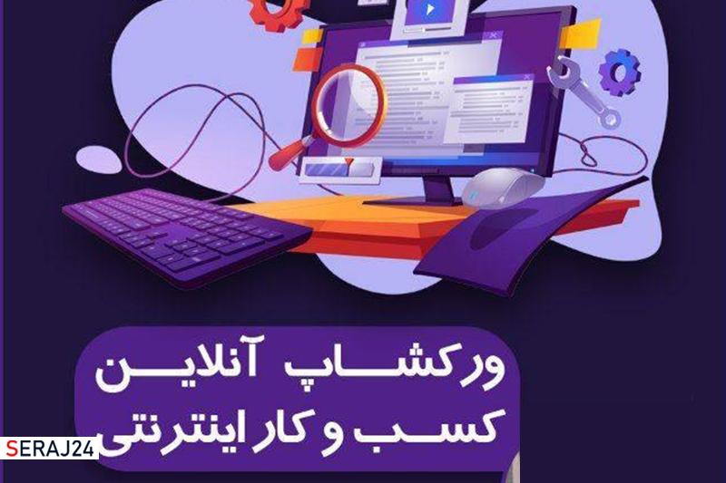 ورکشاپ آنلاین کسب و کار اینترنتی( رایگان)