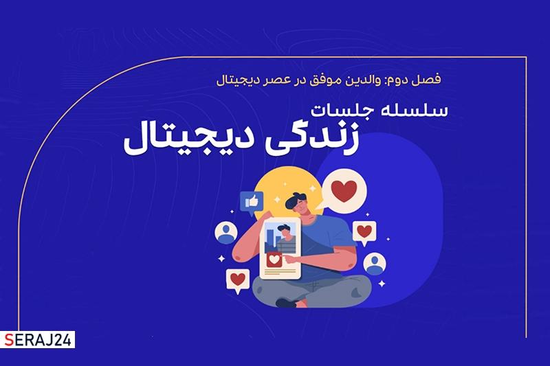 دوره «زندگی دیجیتال» برای خانوادههای هوشمند