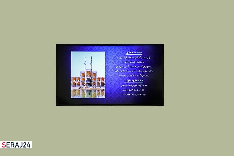 پخش برنامه «حافظ» از شبکه قرآن / مأموریت؛ تربیت حافظان ۵ جزء طی ۳ سال
