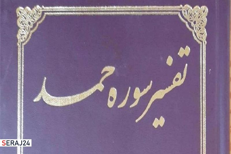 «تفسیر سوره حمد» اثر امام خمینی(ره) باز هم منتشر شد