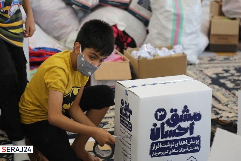 توزیع ۳۲۰ هزار بسته لوازمالتحریر در مناطق محروم