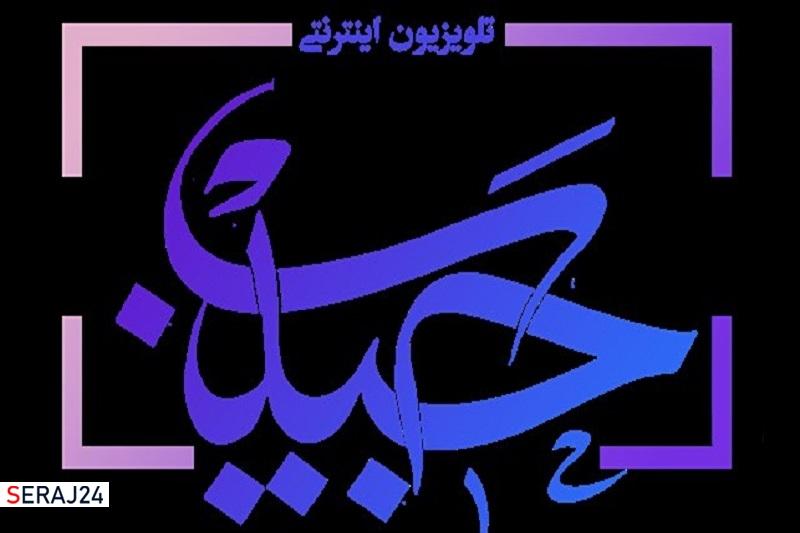 افتتاح رسمی تلویزیون اینترنتی «حبیب»
