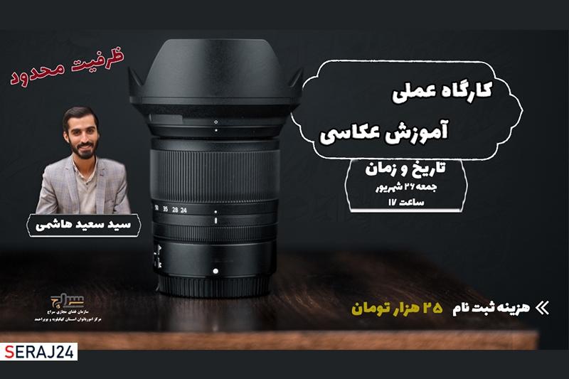 برگزاری گارگاه عملی آموزش عکاسی