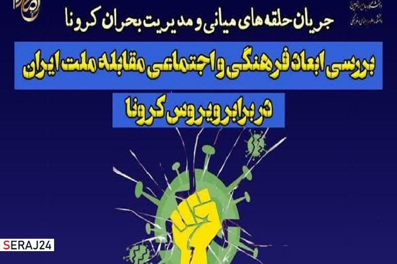 همایش بررسی ابعاد فرهنگی و اجتماعی کرونا در دانشگاه امام حسین برگزار میشود