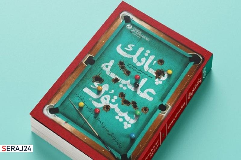 روایت مردانگیهای شهید مدافع حرم سیدهادی سلطانزاده