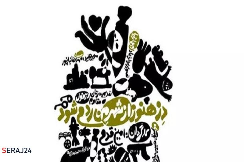 «دِز هنوز از شهر من میگذرد» و روایتی از مقاومت زنان در دزفول