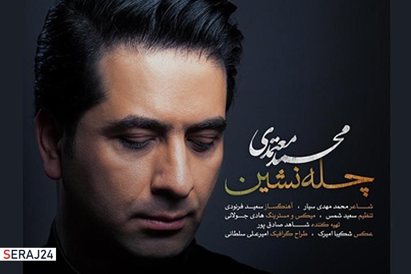 چله نشین با صدای محمد معتمدی منتشر شد/ نماهنگی در فضای اربعین حسینی +ویدئو