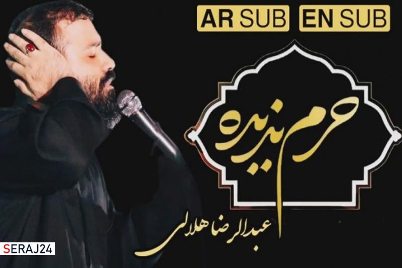 ویدیو/نماهنگ حرم ندیده حاج عبدالرضا هلالی ویژه اربعین 1400