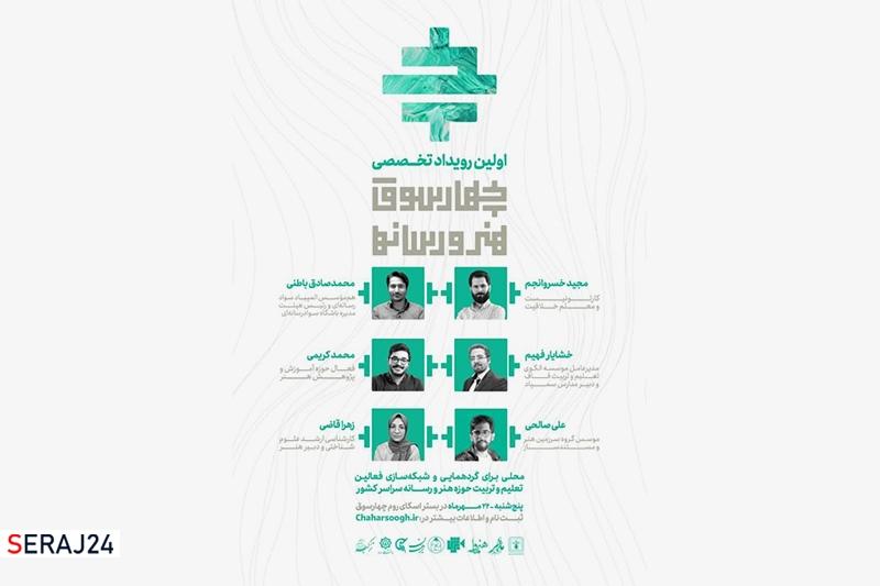 اولین رویداد تخصصی چهارسوق هنر و رسانه
