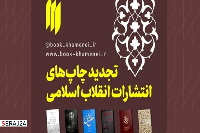 6 کتاب انتشارات انقلاب اسلامی تجدید چاپ شد