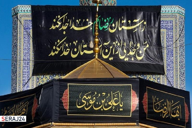 ایران با شعار «همه خادم الرضاییم» سیاهپوش شهادت امام هشتم(ع) میشود