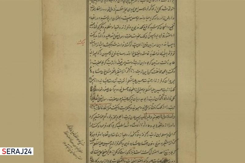 قدیمیترین نسخه خطی «نوحه الاحزان و صیحه الاشجان» در حرم رضوی رونمایی شد
