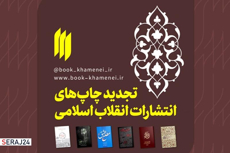 ۶ کتاب از بیانات رهبر معظم انقلاب تجدید چاپ شدند