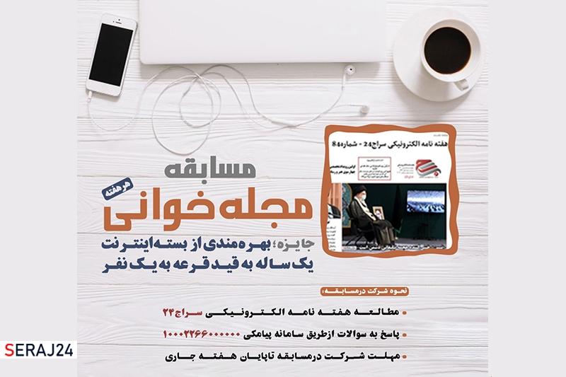 مسابقه مجله خوانی هفته نامه الکترونیکی سراج۲۴ / بهره مندی از بسته اینترنت یک ساله