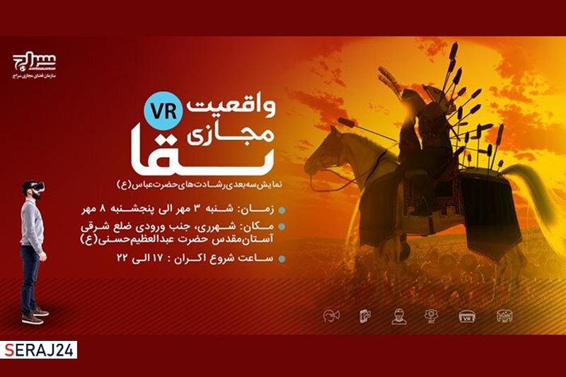 ویدیو/ اکران سقا در جوار حرم عبدالعظیم حسنی