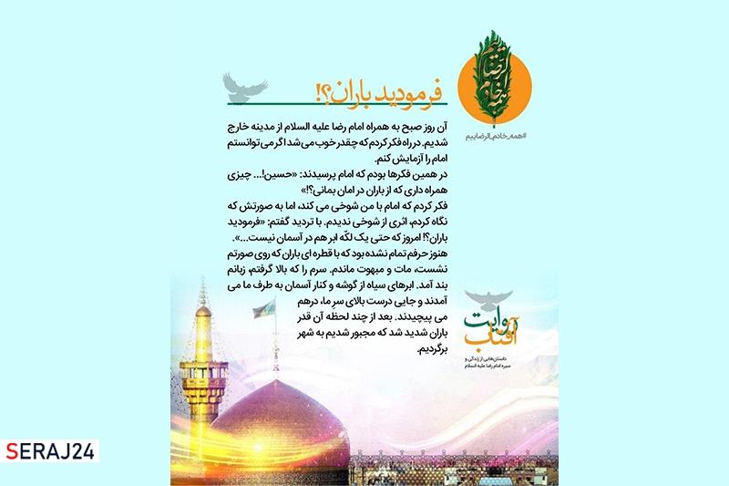 تصاویر/عکس نوشت های داستانهای زندگی و سیره امام رضا (ع)