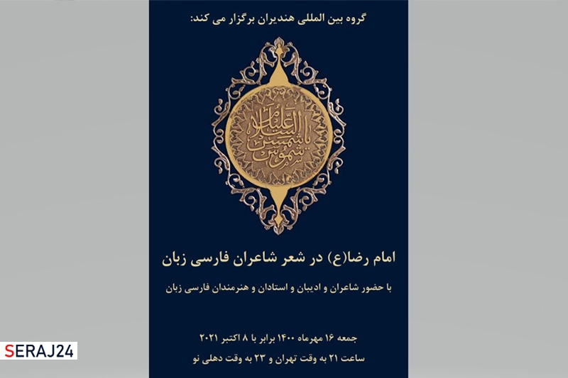 نشست ادبی امام رضا(ع) در شعر فارسی برگزار شد