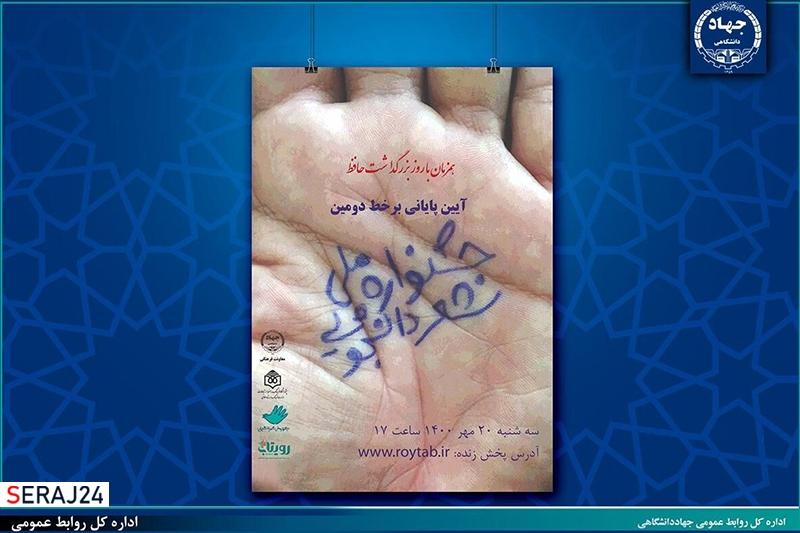 جشنواره شعر دانشجویی هم زمان با روز بزرگداشت حافظ برگزار میشود